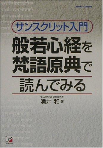 サンスクリット入門 般若心経を梵語原典で読んでみる