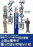 「できる上司」と「ダメ上司」の習慣(室井 俊男)