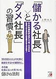 「儲かる社長」と「ダメ社長」の習慣(上野光夫)