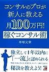 コンサルのプロが新人に教える月100万円! 稼ぐコンサル術(車塚 元章)