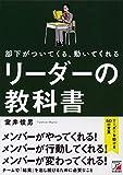 部下がついてくる、動いてくれる リーダーの教科書(室井 俊男)