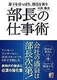 部長の仕事術(川井隆史)