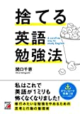 捨てる英語勉強法(関口 千恵)