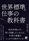世界標準の仕事の教科書