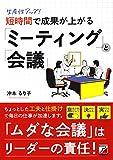 生産性アップ! 短時間で成果が上がる「ミーティング」と「会議」(沖本 るり子)