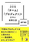 小さな「チーム」「プロジェクト」のウマい仕切り方(折戸 裕子)