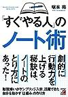 「すぐやる人」のノート術(塚本 亮)