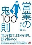 営業の鬼100則(早川 勝)