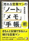 売れる営業マンの「ノート」「メモ」「手帳」術(菊原智明)