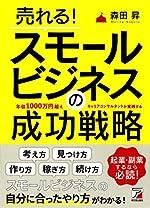 売れる!スモールビジネスの成功戦略(森田 昇)