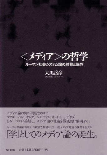 <メディア>の哲学 ルーマン社会システム理論の射程と限界