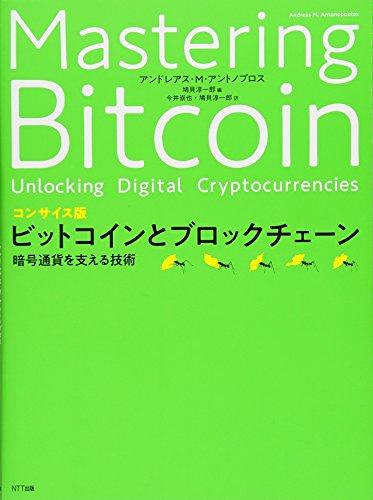 コンサイス版ビットコインとブロックチェーン 暗号通貨を支える技術