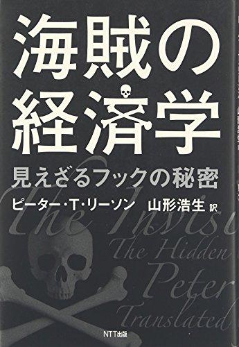 海賊の経済学