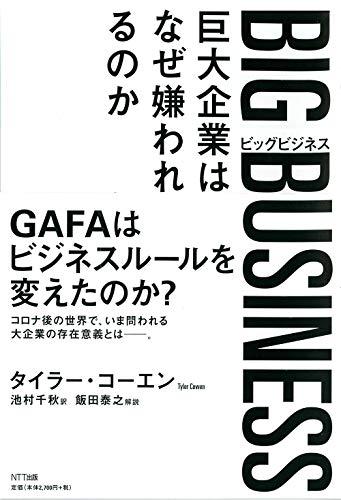 BIG BUSINESS(ビッグビジネス)
