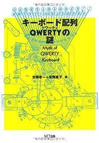 『 キーボード配列QWERTYの謎』