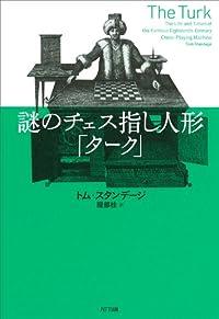 『謎のチェス指し人形「ターク」』 新刊ちょい読み