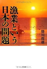 おさかな天国の終焉?『漁業という日本の問題』