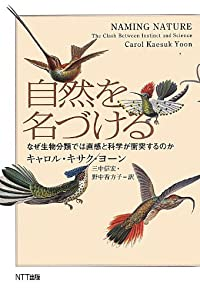『自然を名づける―なぜ生物分類では直感と科学が衝突するのか』 by 出口 治明