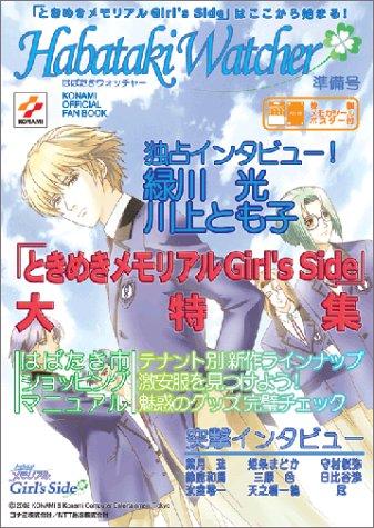 はばたきウォッチャー konami official fan book 準備号
