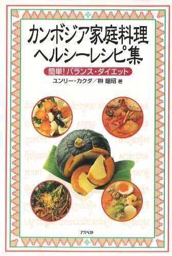 カンボジア家庭料理ヘルシーレシピ集