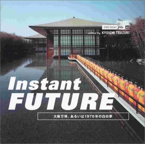 インスタントフューチャー大阪場万博、あるいは1970年の白昼夢ストリートデザインファイル