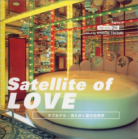Satellite of love―ラブホテル・消えゆく愛の空間学    ストリートデザインファイル