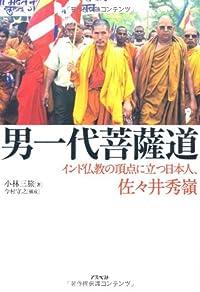 命がけで生きる 『男一代菩薩道』