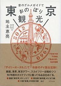 『昔のグルメガイドで東京おのぼり観光』 新刊ちょい読み