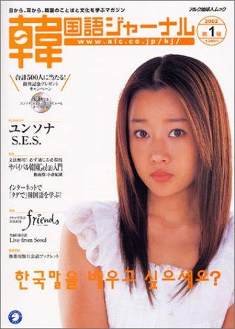 韓国語ジャーナル 第1号と第2号