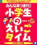 本: みんなあつまれ! 小学生のえいごタイム 小学校1-3年編 【ガイドブック、CD1枚付き】