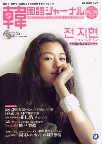 韓国語ジャーナル 第3号と第4号