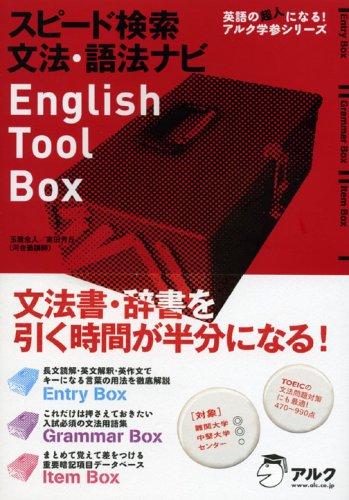 スピード検索 文法・語法ナビ English Tool Box (英語の超人になる!アルク学参シリーズ)