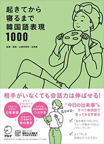起きてから寝るまで韓国語表現1000