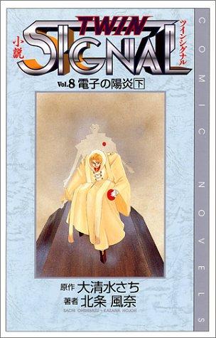小説版ツインシグナル全10巻