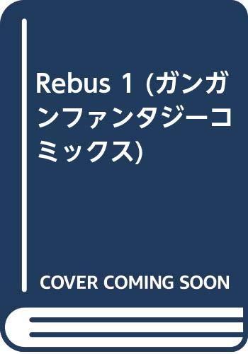 REBUS 全2巻