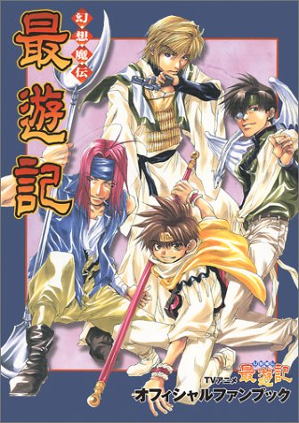 TVアニメ幻想魔伝最遊記オフィシャルファンブック 全2巻