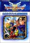 ゲームボーイドラゴンクエスト3そして伝説へ…公式ガイドブック 全2巻