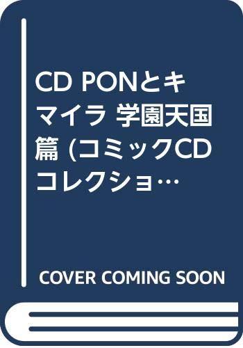 CD「PONとキマイラ 学園天国編」