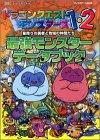ドラゴンクエストモンスターズ1・2 最強モンスターデータブック(プレイステーション版)