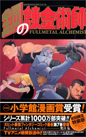 鋼の錬金術師 第7巻(初回限定特装版)