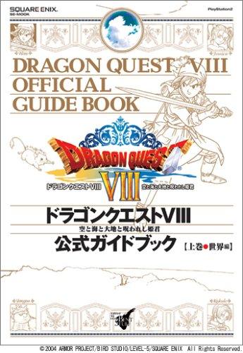 ドラゴンクエスト8 公式ガイドブック 世界&知識