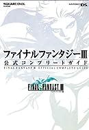 ファイナルファンタジーIII 公式コンプリートガイド