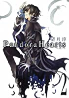 Pandora Hearts 2 (Gファンタジーコミックス)