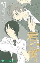 君と僕。 4 (ガンガンコミックス)