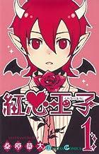 紅心王子 1 (ガンガンコミックス)