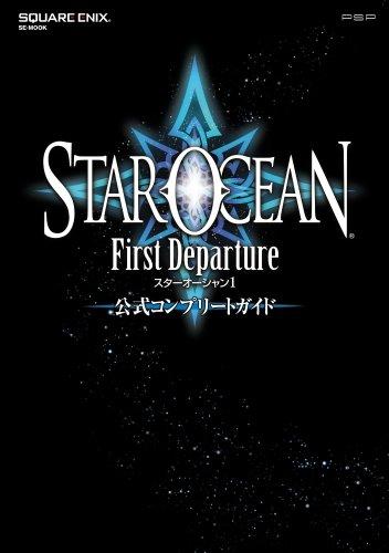 スターオーシャン1 ファーストディパーチャー 公式コンプリートガイド