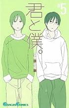 君と僕。 5 (ガンガンコミックス)