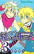 紅心王子 3 (ガンガンコミックス)