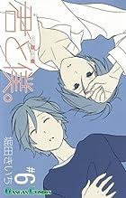 君と僕。 6 (ガンガンコミックス)