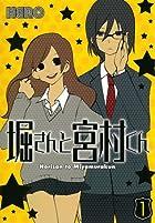 堀さんと宮村くん 1 (ガンガンコミックス)